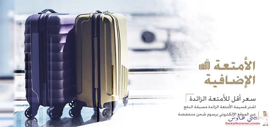 أسعار إضافة حقيبة في الخطوط السعودية