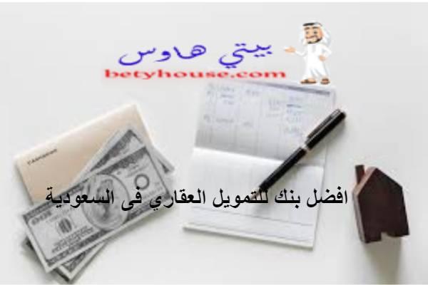 افضل بنك للتمويل العقاري فى السعودية