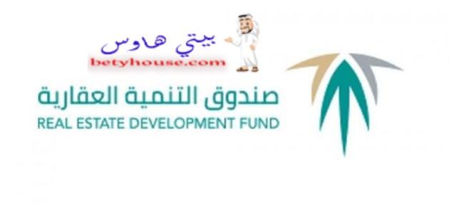 الخدمات الإلكترونية لصندوق التنمية العقارية