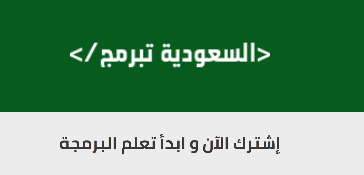 السعودية تبرمج تسجيل دخول