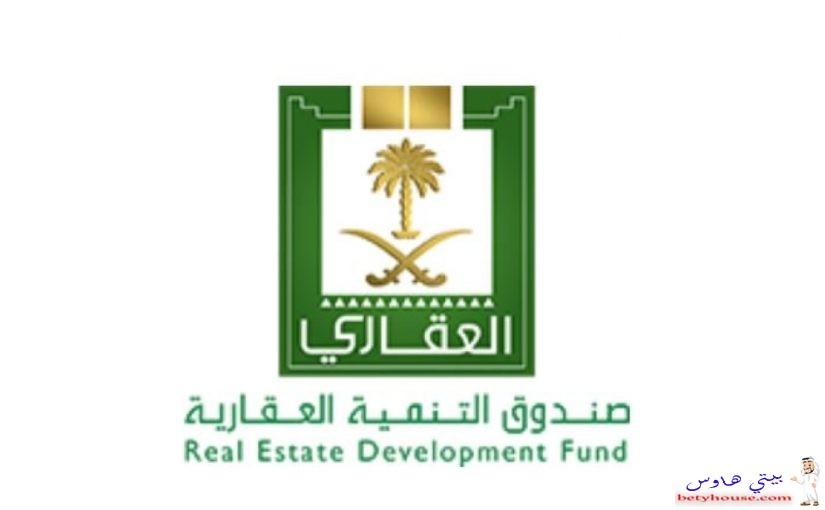 حجز موعد صندوق التنمية العقاري بالخطوات