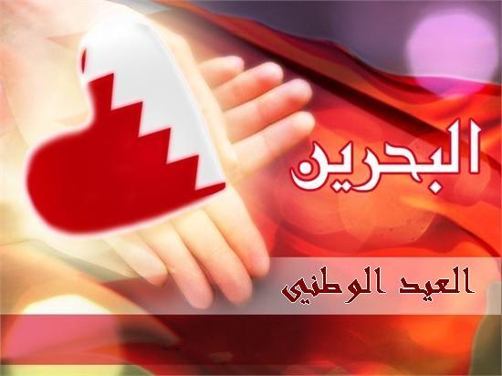العيد الوطنى للبحرين وتاريخ البحرين واستقلالها