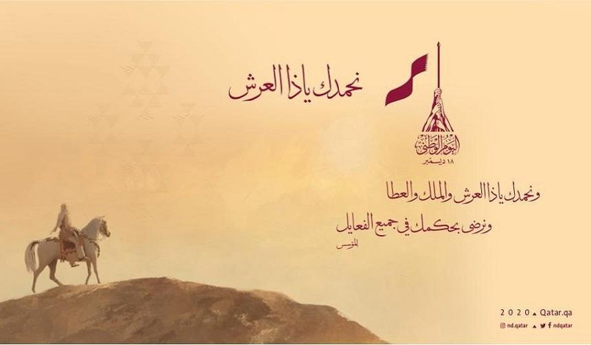 اليوم الوطنى قطر فعاليات اليوم الوطني القطري وشعار اليوم الوطني 2020