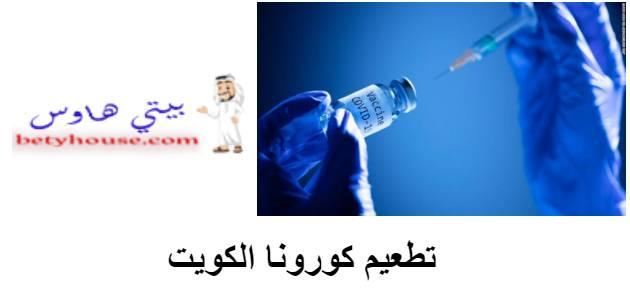 تطعيم كورونا الكويت