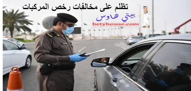 تظلم على مخالفات رخص المركبات