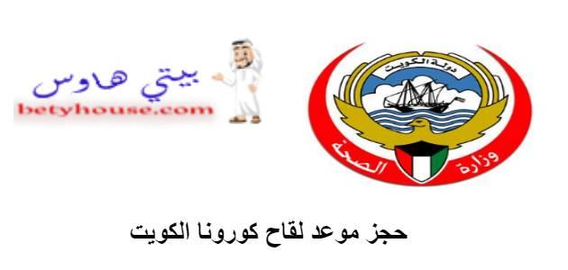 حجز موعد لقاح كورونا الكويت
