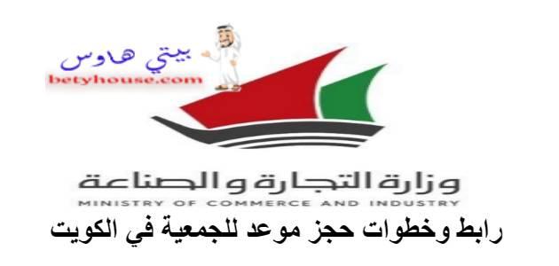 رابط وخطوات حجز موعد للجمعية في الكويت
