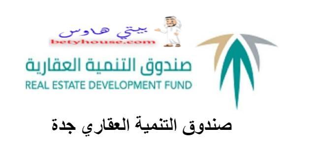 صندوق التنمية العقاري جدة