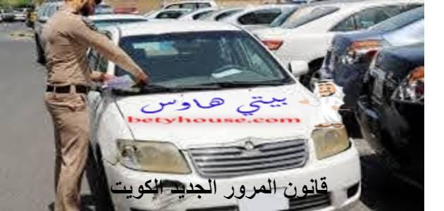 قانون المرور الجديد الكويت