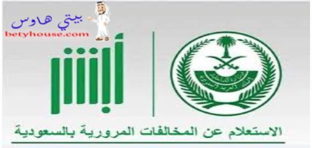 معرفة المخالفات المرورية برقم اللوحة في السعودية