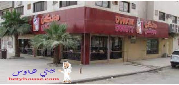 أشهر وكلاء فروع دانكن في السعودية