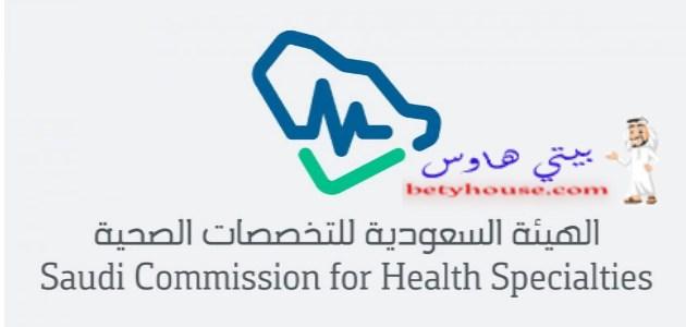 أوقات دوام الهيئة السعودية للتخصصات الصحية