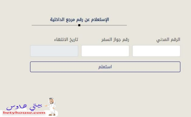 الاستعلام عن رقم مرجع الإقامة الكويت
