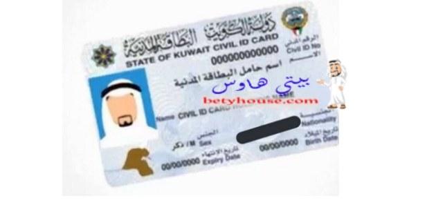 اين يوجد رقم مرجع الاقامة الكويت