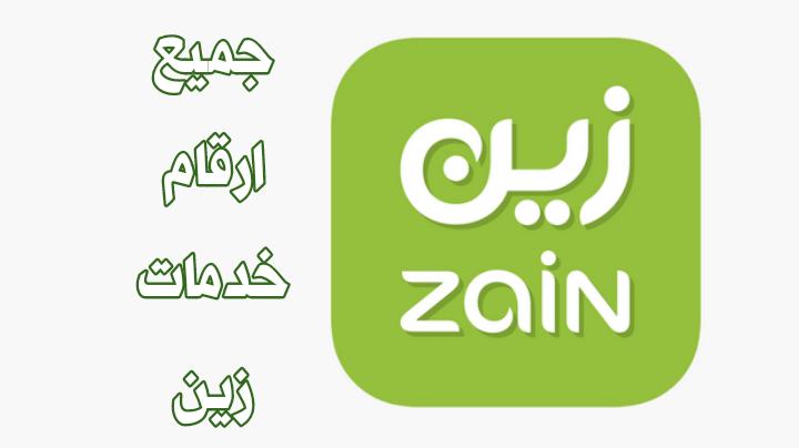 تعبئة رصيد زين الكويت عبر تطبيق Zain KW وطريقة سداد الفواتير