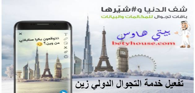 تفعيل خدمة التجوال الدولي زين و باقات تجوال زين للمكالمات ...