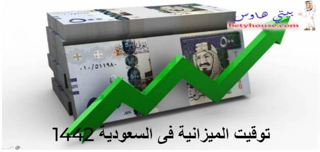 توقيت الميزانية فى السعودية 1442