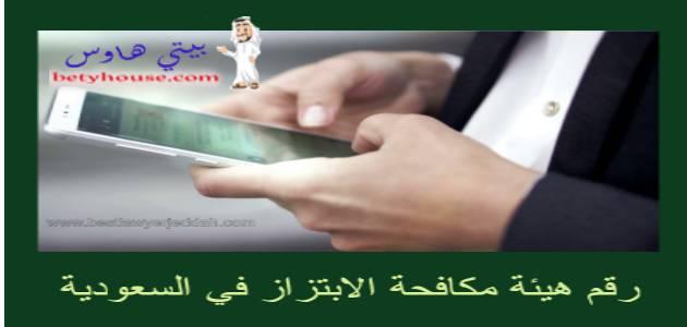 جهات الابلاغ عن الابتزاز الالكتروني السعودية