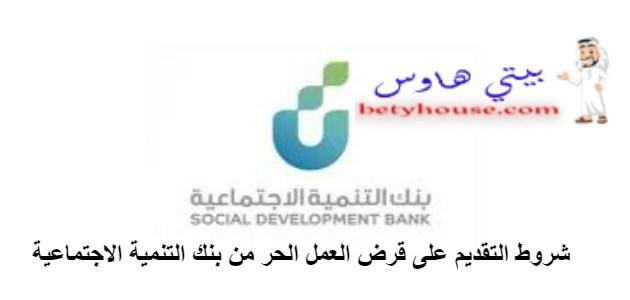 شروط التقديم على قرض العمل الحر من بنك التنمية الاجتماعية