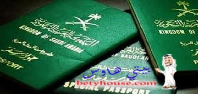 شروط الحصول على الجنسية السعودية وخطوات التسجيل