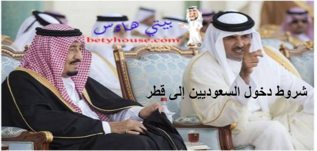 شروط دخول السعوديين إلى قطر