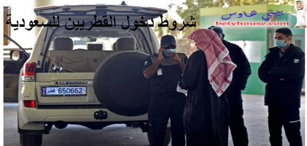 شروط دخول القطريين للسعودية