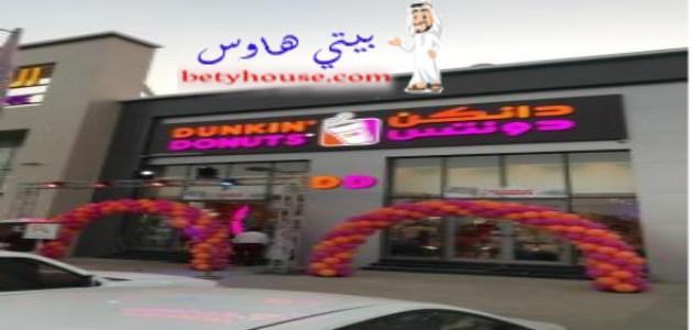 كم عدد فروع دانكن في السعودية