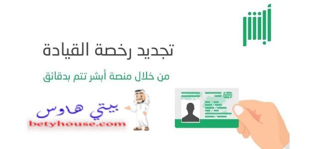 كيفية تجديد رخصة القيادة الخاصة عبر أبشر