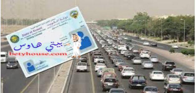 كيفية تجديد رخصة القيادة في الكويت عبر الإنترنت