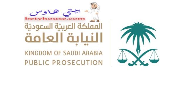 كيفية تقديم شكوى للنيابة العامة السعودية إلكترونيا