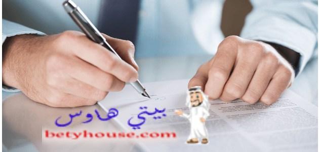 كيفية تقديم شكوى للنيابة العامة السعودية كتابياً