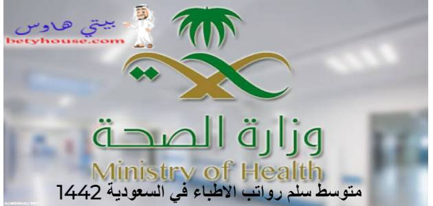 متوسط سلم رواتب الاطباء في السعودية 1442