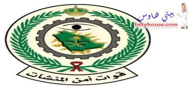 نتائج قوات أمن المنشآت 1442 السعودية
