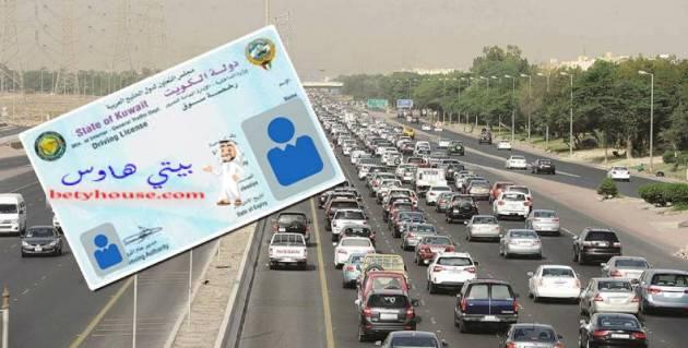 أماكن استلام رخص القيادة الكويت للوافدين
