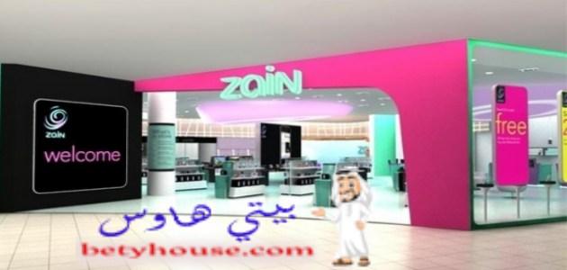 إلغاء الاشتراك في خدمات زين السعودية