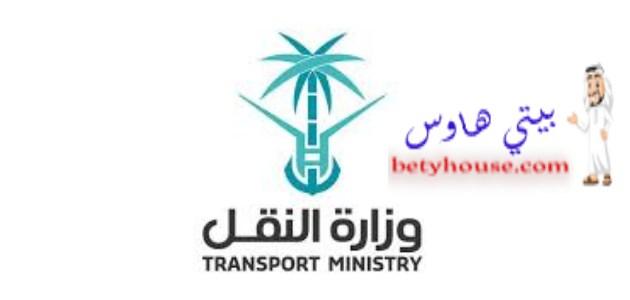 الاستعلام عن مخالفات وزارة النقل برقم الهوية
