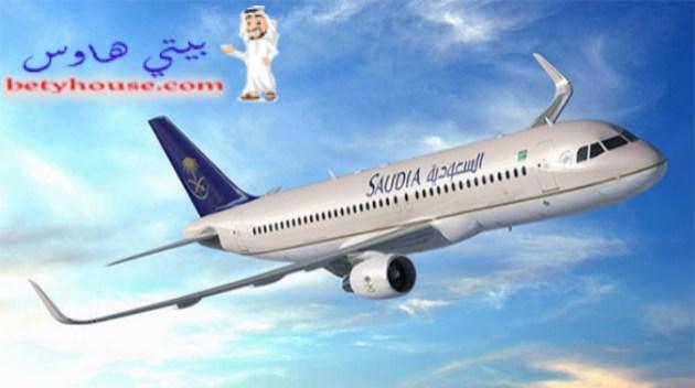 الممنوعات في الطائرة السعودية وما لا يجوز حمله على متن الطائرة