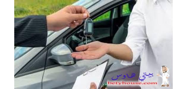 حجز موعد المرور تحويل ملكية السيارة