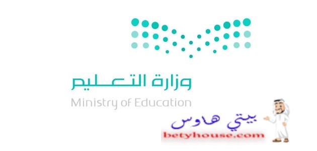 رابط الدخول المباشر لمنصة طويق التعليمية