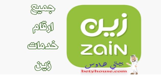 رقم خدمة عملاء زين السعودية