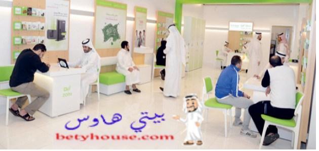 كيفيةإلغاء الاشتراك في خدمات زين السعودية