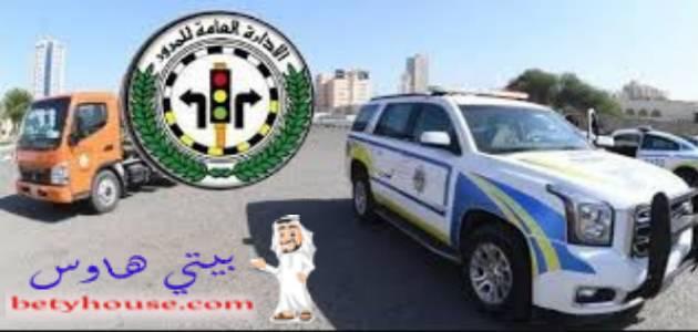 متى تنزل المخالفة المرورية الكويت