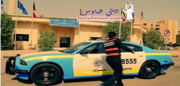 متى يتم مسح النقاط من سجل السائق في مرور الكويت