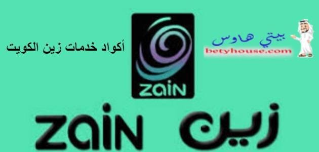 أكواد خدمات زين الكويت