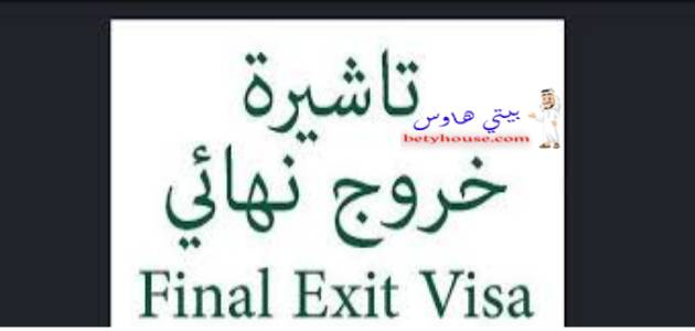 استعلام عن الغاء تأشيرة خروج نهائي قبل السفر
