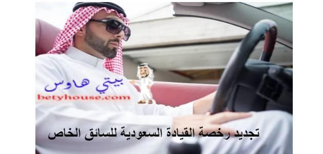 تجديد رخصة القيادة السعودية للسائق الخاص