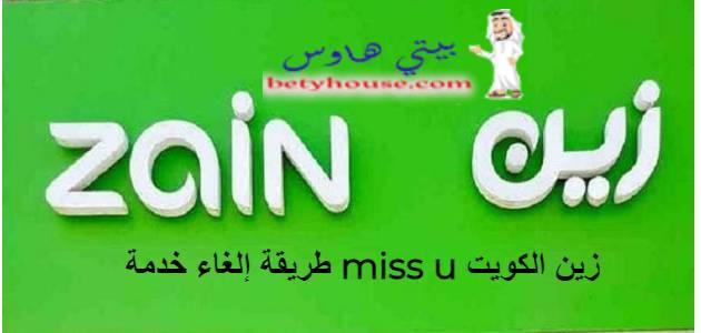 طريقة إلغاء خدمة miss u زين الكويت