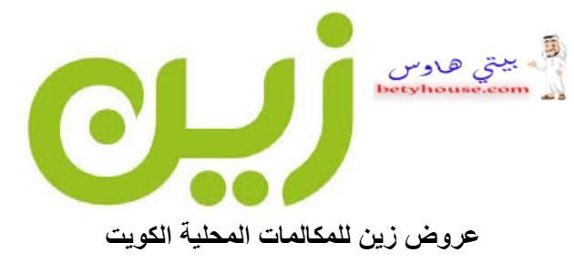 عروض زين للمكالمات المحلية الكويت