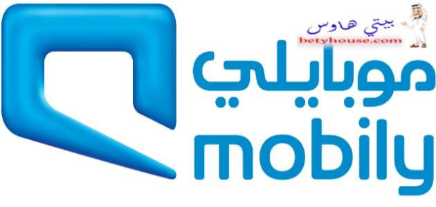 معرفة رصيد موبايلي فاتورة ورموز خدمات موبايلي Mobily السعودية
