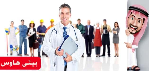 أسعار التأمين الطبي للمقيمين و الاستعلام عن صلاحية التأمين للمقيمين